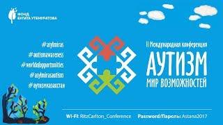 """Конференция по аутизму """"Аутизм мир возможностей"""" (зал Ballroom III+IV)"""
