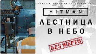 Hitman 6 | Последнее испытание. (Лестница в небо) Без жертв! #2