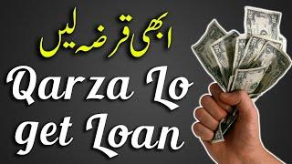 Tez App || How To Get Loan In Pakistan || Loan For Business In Pakistan - Tube Leade