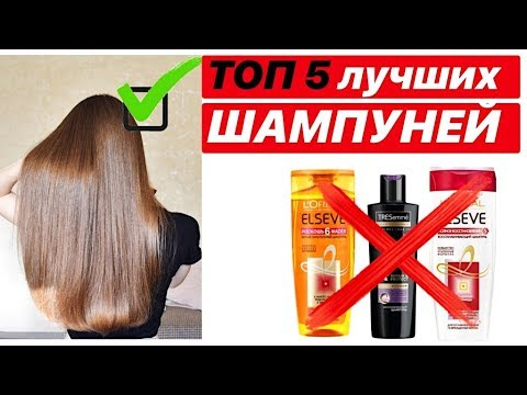 ТОП 5 ШАМПУНЕЙ/уход за волосами