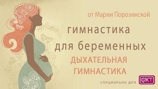 ДЫХАТЕЛЬНАЯ ГИМНАСТИКА ДЛЯ БЕРЕМЕННЫХ | Комплекс дыхательных упражнений для беременных ВИДЕО