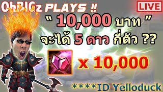 "[LIVE] SMW - สุ่ม "" 10,000 บาท "" จะได้ 5 ดาวแท้กี่ตัว !? ID.Yelloduck"