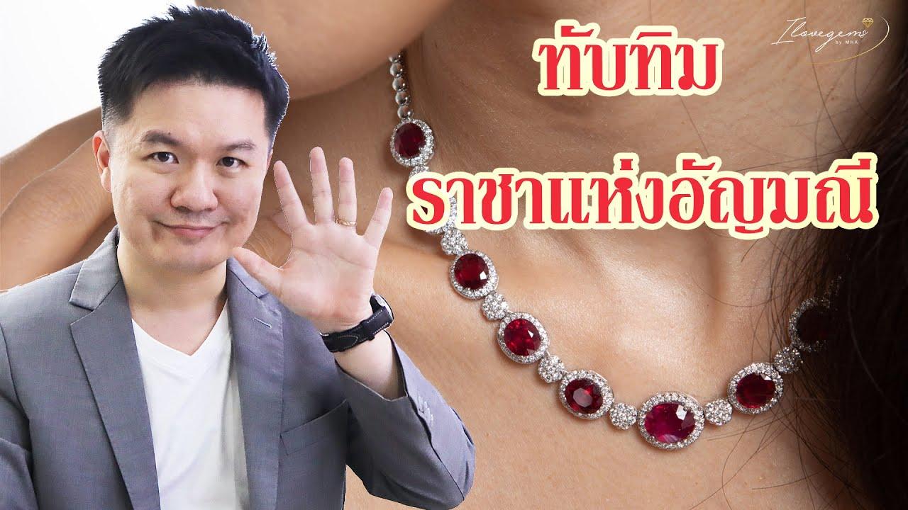 แหวนทับทิม ราชาแห่งอัญมณี / 5 สิ่งต้องรู้เกี่ยวกับทับทิม