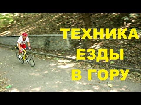 Техника езды в гору на шоссейном велосипеде