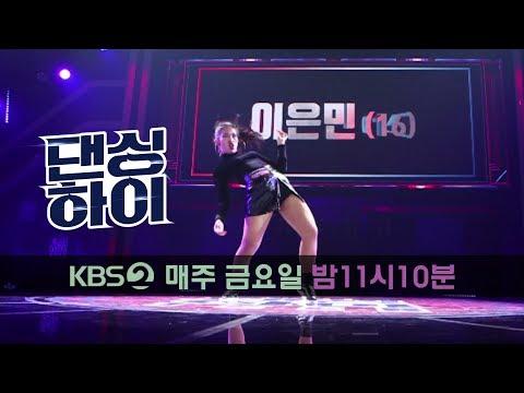 댄싱하이 Dancing High-[댄싱하이 무편집 풀영상] 이은민 (16, 여, 왁킹) .20180914
