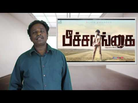 Peechankai Movie Review - Tamil Talkies