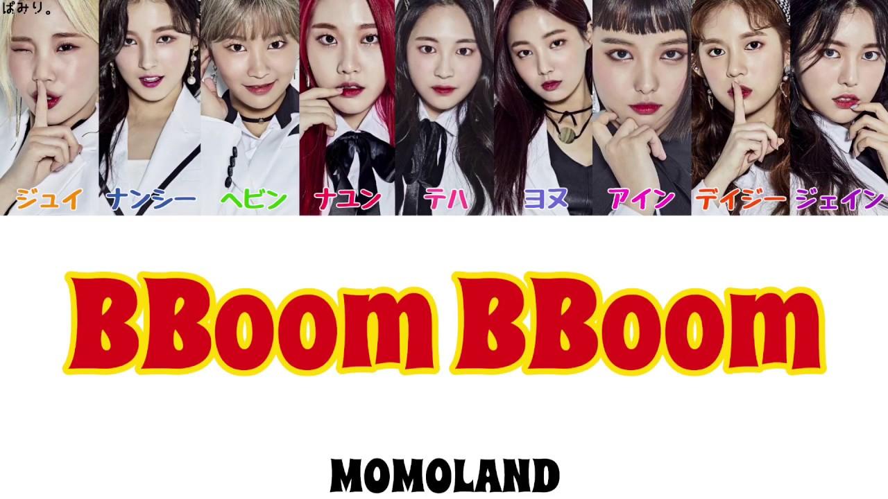 BBoom BBoom(뿜뿜),MOMOLAND【日本語字幕/かなるび/歌詞】
