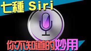 蘋果迷注意!你可能不知道的Siri七種妙用!| 謝秉鈞Attila |