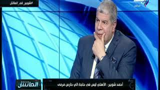 شوبير : ما حدث مع شريف إكرامي يهد أي حارس مرمي