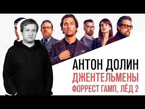 «Кинопробы» с Антоном Долиным. Про Гая Ричи, Лёд 2 и прорыв на Оскаре.