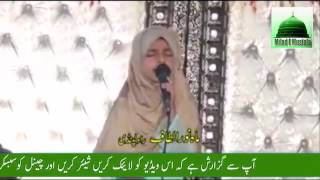 New Naat   by Little Girl Mahnoor Altaf   Naat   Naat 2016   Naats   Naat Sharif   YouTube