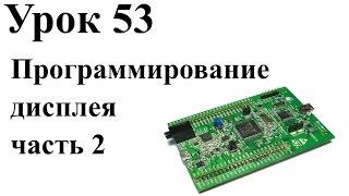 Stm32 Урок 53: Программирование 8-мибитной шины LCD