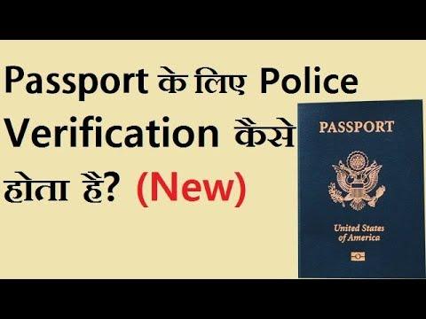 पासपोर्ट के लिए पुलिस वेरिफिकेशन कैसे होता है | 2018 | Police verification process in hindi