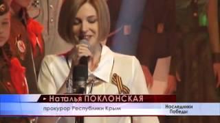 Наталья Поклонская на конкурсе «Мы – наследники Победы»