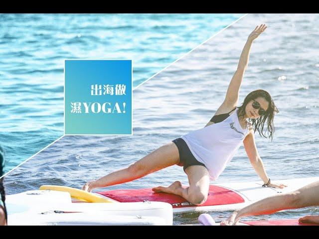 夏天就是要濕身,一起出海玩濕YOGA吧!