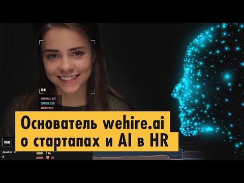 Основатель Wehire.ai: о стартапах, инвесторах и искусственном интеллекте в подборе персонала