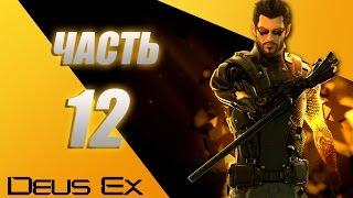 Прохождение на русском кибер панк игры Deus Ex Human Revolution Directors Cut Прибыв в Монреаль мы не обнаруживаем работни