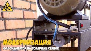 Модернизация токарного станка: Электрика ч.3