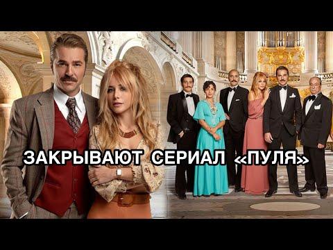ЗАКРЫВАЮТ СЕРИАЛ «ПУЛЯ». Сериал «Пуля» / «Kurşun». Турецкие сериалы. Турецкие актёры .