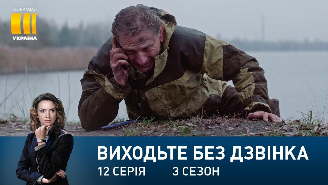 Выходите без звонка 3 сезон 12 серия