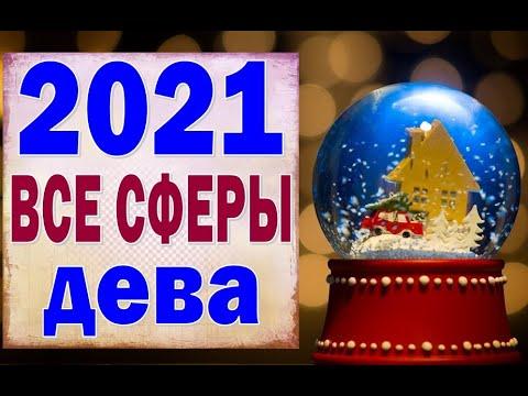 ДЕВА 🎄 2021 год. (РАБОТА, ЛЮБОВЬ, ДЕНЬГИ, ДОМ, СЮРПРИЗ). Таро прогноз гороскоп