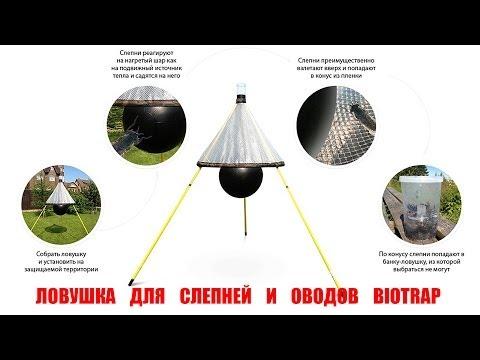 Ловушка для слепней и оводов BioTrap