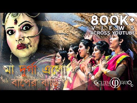 Maa Durga Elo Baaper Bari | Agomoni | Feriwala | Music Video | 2017