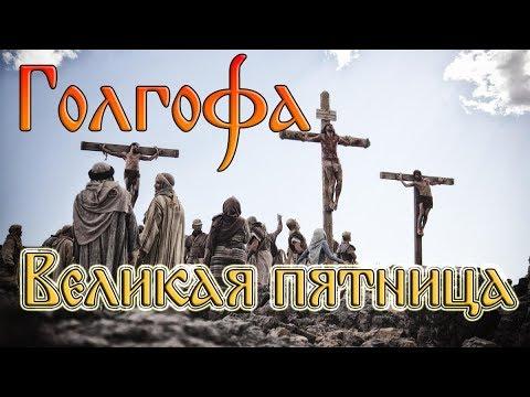Великая Пятница. Распятие и смерть Иисуса Христа. (26 апреля)