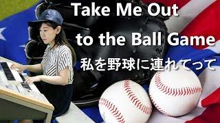 【イチロー引退】 Take Me Out to the Ball Game 私を野球に連れてって Ichiro Suzuki retires エレクトーン