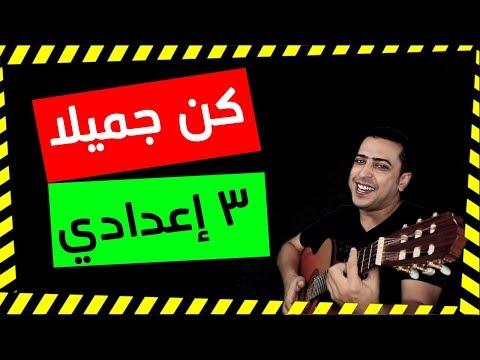 اللغة العربية للصف الثالث الإعدادي #ذاكرلي عربي
