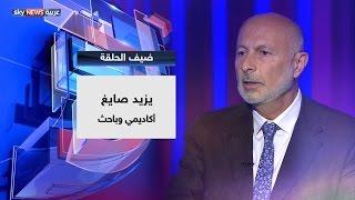 يزيد صايغ: المحك الحقيقي في كل الدول العربية أن الشرطة في خدمة من؟! في حديث العرب