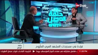 حلقة الوصل - د. أحمد يوسف أحمد: استبعد توبة قطر عن نشاطها التخريبي في المنطقة