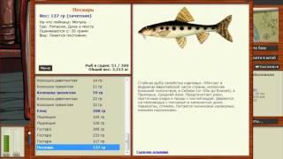 Русская рыбалка 3.99 Мутант пескарь лопасня.