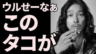 Mステ出演斉藤和義、羽生結弦に謝罪した驚愕の理由に一同ドン引き【ひま...