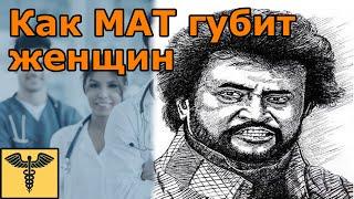 постер к видео Мат в разговоре | Матерные слова | доктор Божьев
