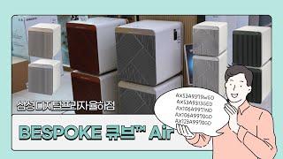 삼성 비스포크 공기청정기 | BESPOKE 큐브™ Ai…