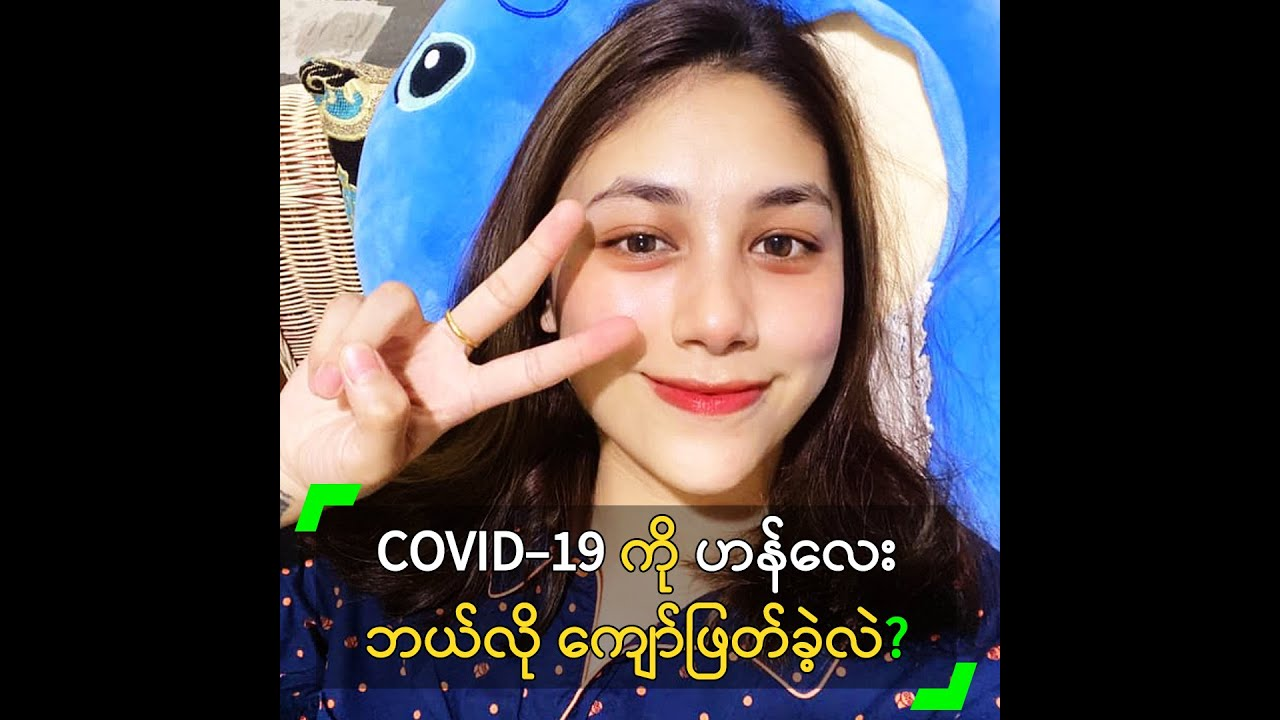 COVID-19 ရောဂါ ကို ဟန်လေး ဘယ်လို ကျော်ဖြတ်ခဲ့လဲ?
