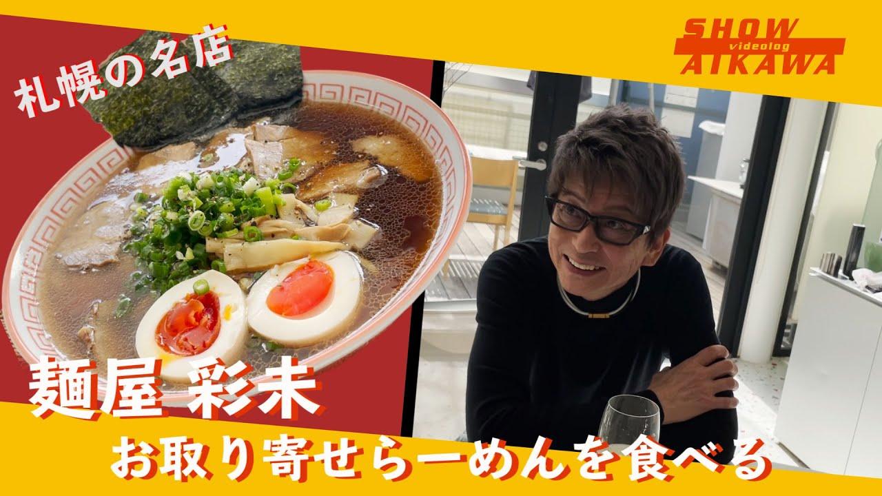 【 哀川翔 らーめんを食べる 】 札幌の名店 麺屋 彩未を自宅で実食 ‼︎‼︎