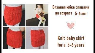 Как связать юбку спицами. Вязаная юбка для девочки/How to knit skirt