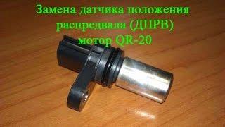 Замена датчика ДПРВ (датчик положения распредвала)
