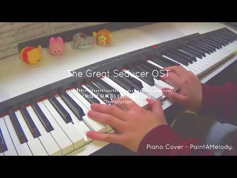 The Great Seducer (위대한 유혹자) Sad OST/BGM - Temptation Piano Cover