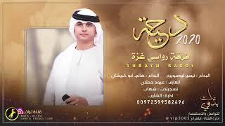 لكتبلك رساله بدمي فراقك زود همي     دحه حزينة و شوق    تيسير ابوسويرح 2020