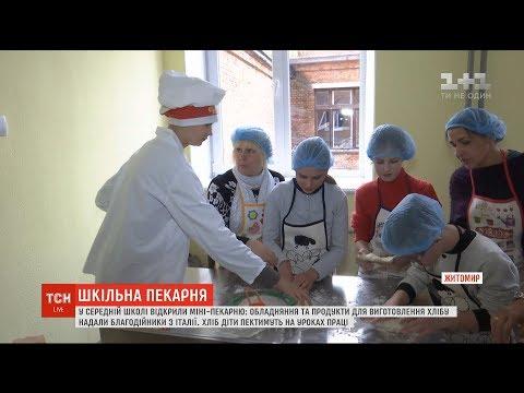 У Житомирі в одній з шкіл учням пропонують пекти хліб на уроках праці