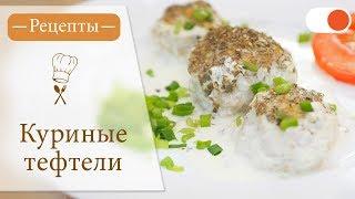 Куриные Тефтели в Сливочном Соусе - Простые рецепты вкусных блюд