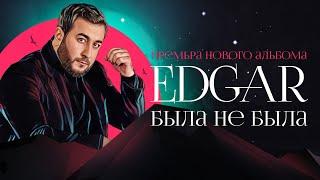 EDGAR - Была не была | ПРЕМЬЕРА АЛЬБОМА | Эдгар - Bila Ne Bila | 2021
