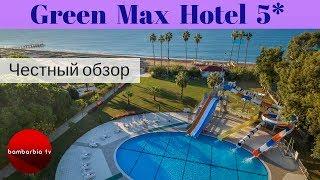 Честные обзоры отелей Турции: Green Max Hotel 5* (Белек)