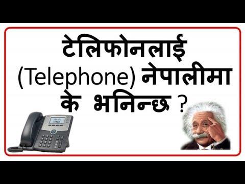 Nepali GK, Riddles, Question Answer, Quiz Check You IQ ...