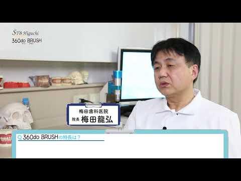360度毛歯ブラシ CM 2019 ~ドクター編~