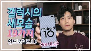 갤럭시 안드로이드10 달라진 점 19가지 / 갤럭시S10 갤럭시노트10 / One UI 2.0