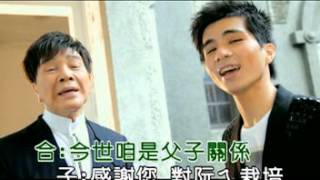 謝雷&謝小魚 - 父子關係KTV